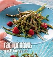 Рецепт Салат из зеленой фасоли с дикой малиной