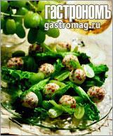 Рецепт Салат с виноградом