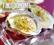 Рецепт Устрицы с шафраном и луком-пореем