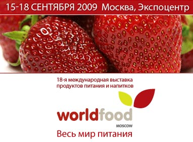 """World Food Moscow"""
