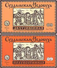 Рецепт Медовуха суздальская