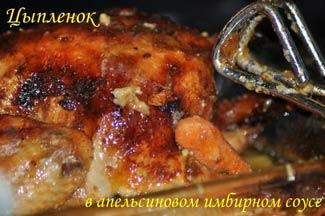 Рецепт Цыпленок в апельсиново-имбирном соусе