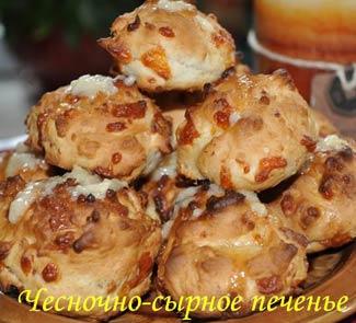 Рецепт Чесночно-сырное печенье