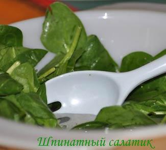 Рецепт Простой шпинатный салат
