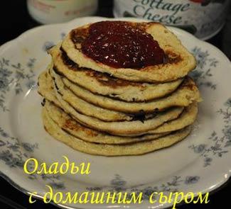 Рецепт Оладьи с домашним сыром