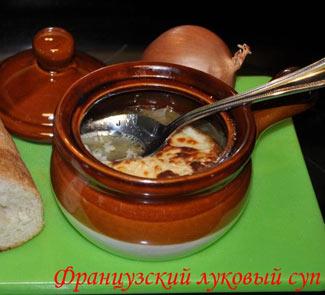 Рецепт Французский луковый суп
