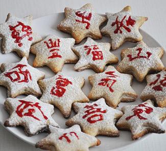 Рецепт Китайское новогоднее печенье с предсказанием