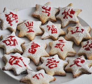 Китайское новогоднее печенье с предсказанием