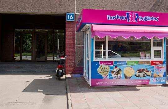 Изображение - Мороженое от баскин роббинс 00069537