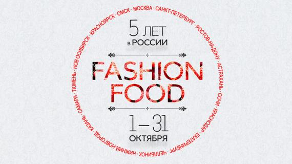 Фестиваль Fashion Food 2014 проходит в 16 городах России