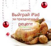 выиграть iPad к Новому году