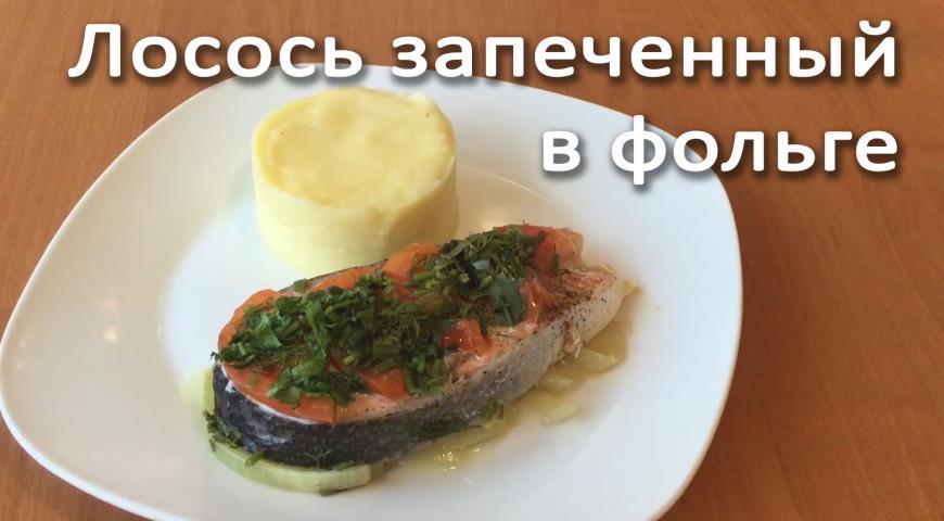 Рецепт Лосось запеченый в фольге