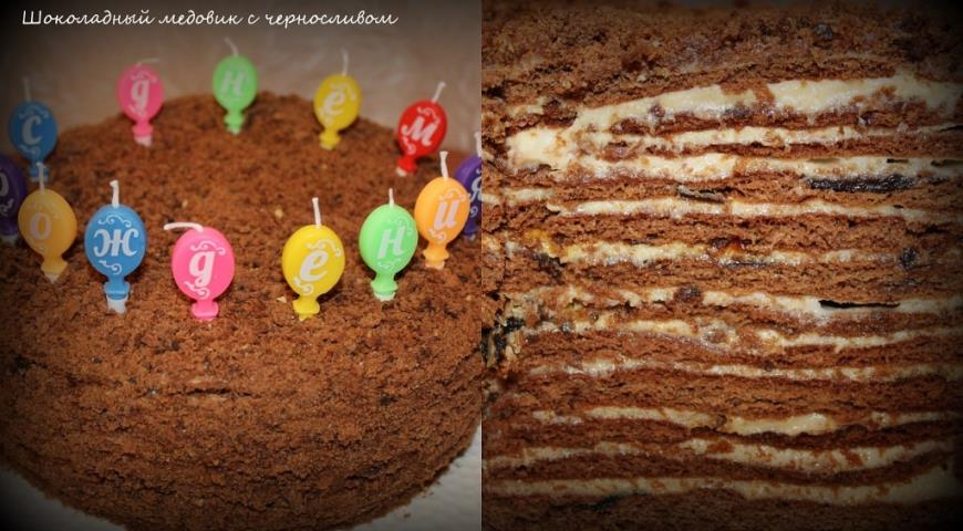 Рецепт Шоколадный медовик с черносливом