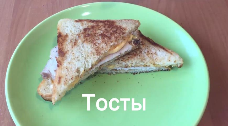 Рецепт Тосты на завтрак