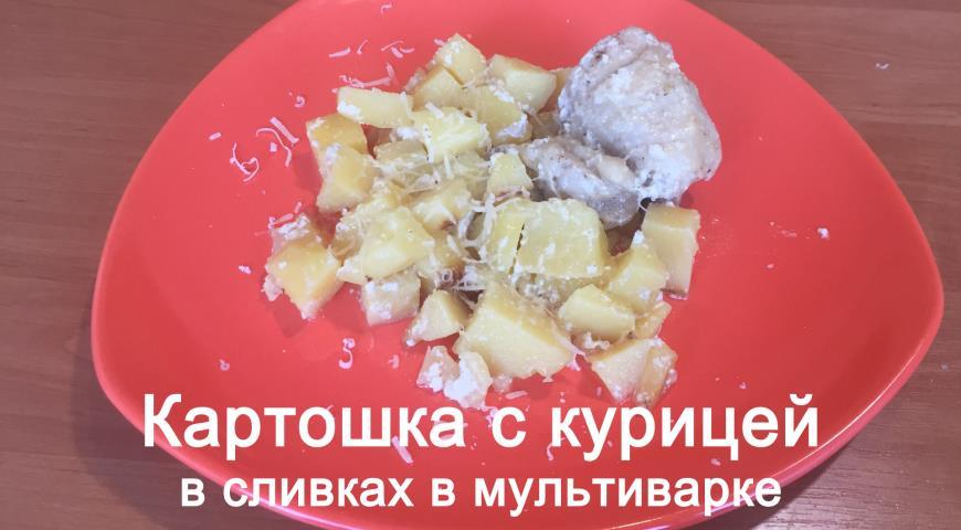 Рецепт Картошка с курицей в сливках в мультиварке