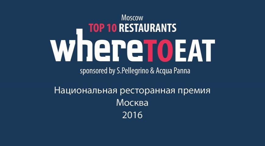 WHERETOEAT