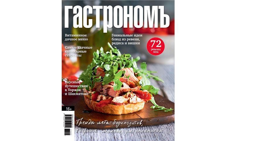 Журнал гастрономъ рецепты для мультиварки