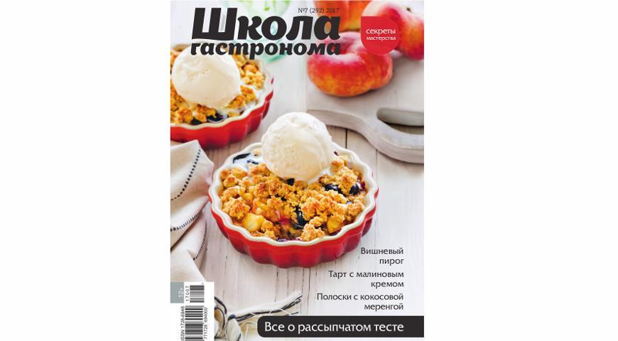 гастроном журнал рецепты к новому году