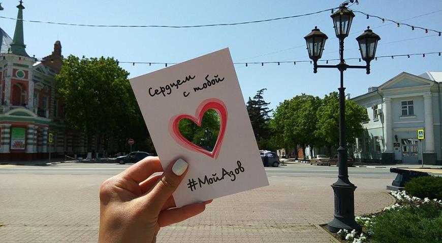 Хорошими словами, открытка я люблю свой город