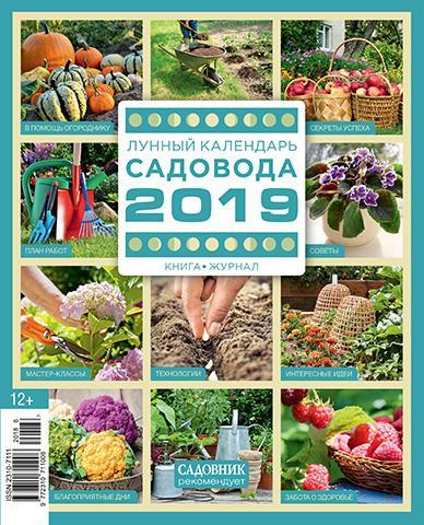 Книга-журнал август (31) 2018 лунный календарь садовода 2019.
