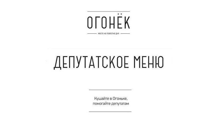 В Екатеринбурге запустили специальное меню для депутатов