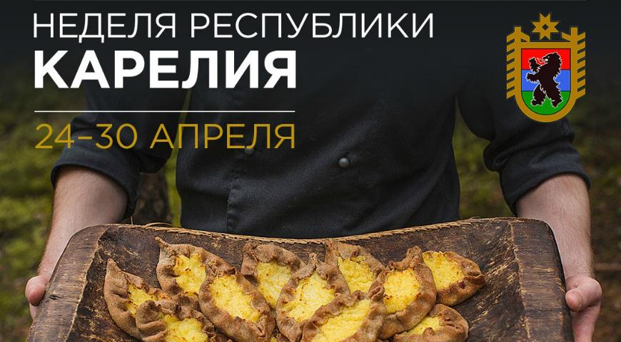 «Неделя республики Карелия» в ресторане Ruski