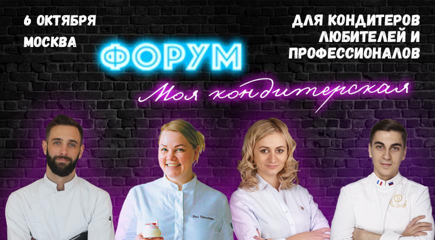 В Москве пройдет форум «Моя кондитерская»