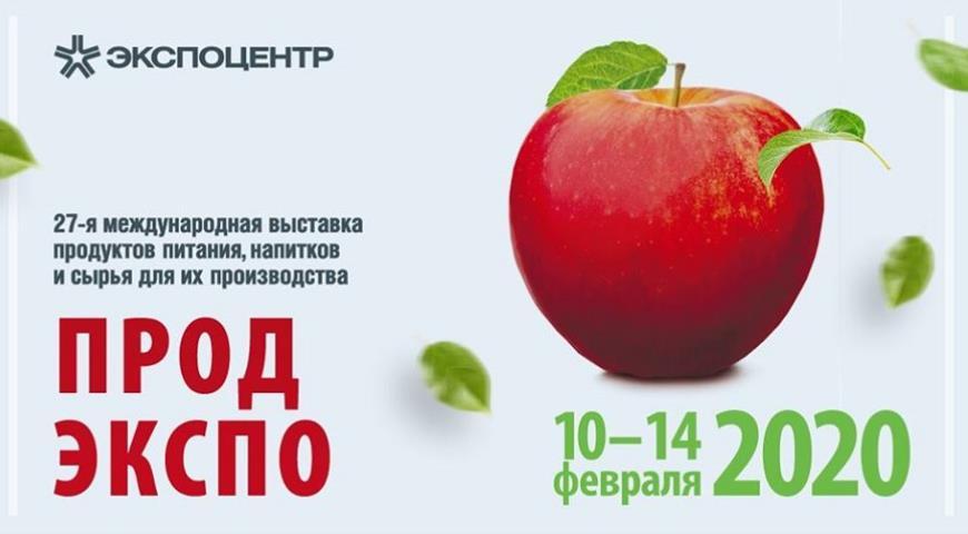 В Москве пройдет крупнейшая выставка еды Продэкспо 2020