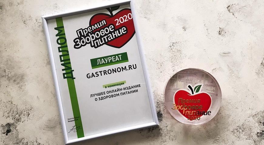 """Портал Gastronom.ru получил премию """"Здоровое питание"""""""