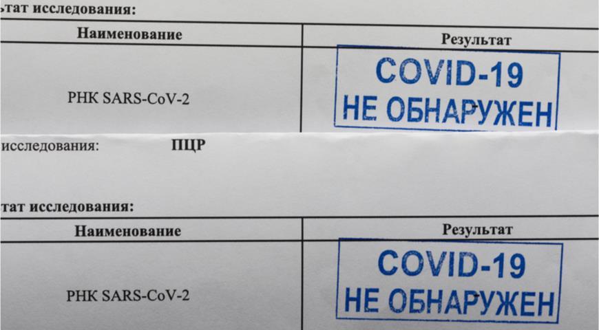 В сети резко выросло количество предложений купить фейковую справку об отсутствии COVID-19