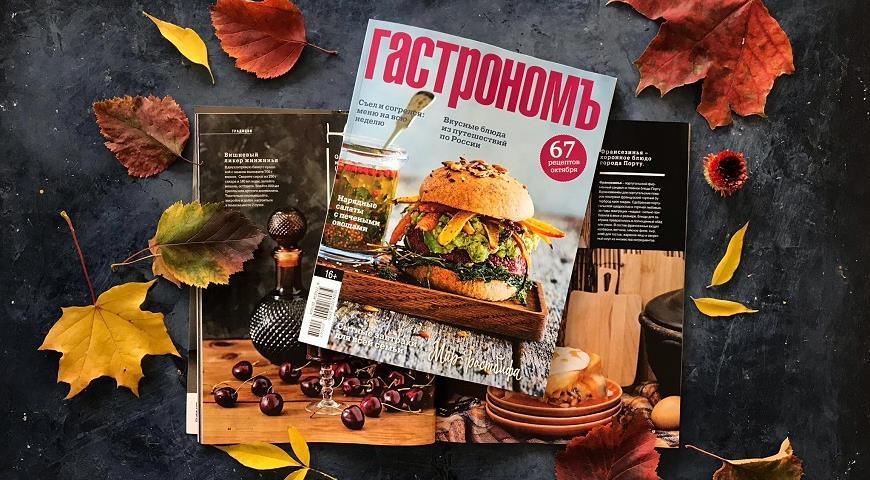 блюда со всей России в новом журнале «Гастрономъ»