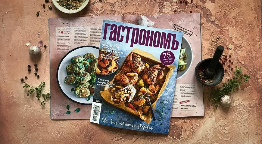 Идеальный бульон, дагестанская кухня и вечные ценности в новом журнале «Гастрономъ»