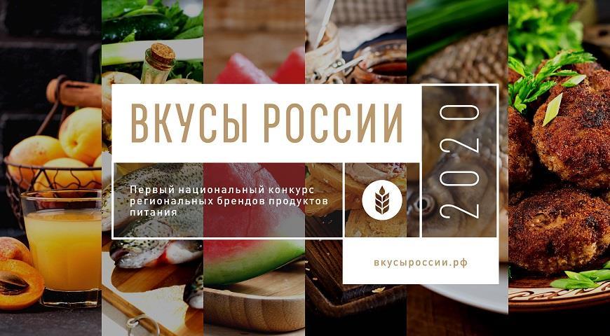 Выбери меня! Какие продукты из регионов могут стать товарами повседневного спроса