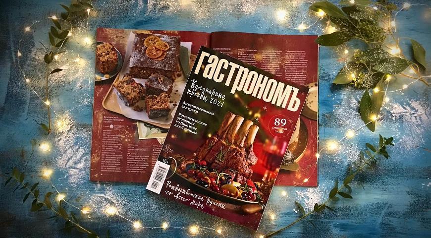 Первый номер журнала «Гастрономъ» 2021 года уже в продаже
