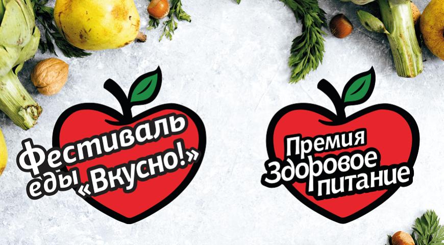 В Москве пройдет фестиваль еды «Вкусно!»
