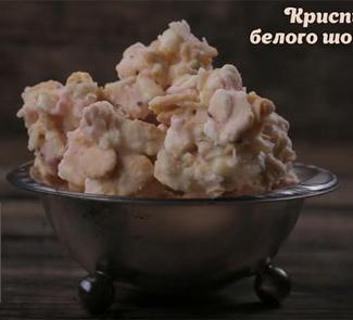 Рецепт Криспи из белого шоколада